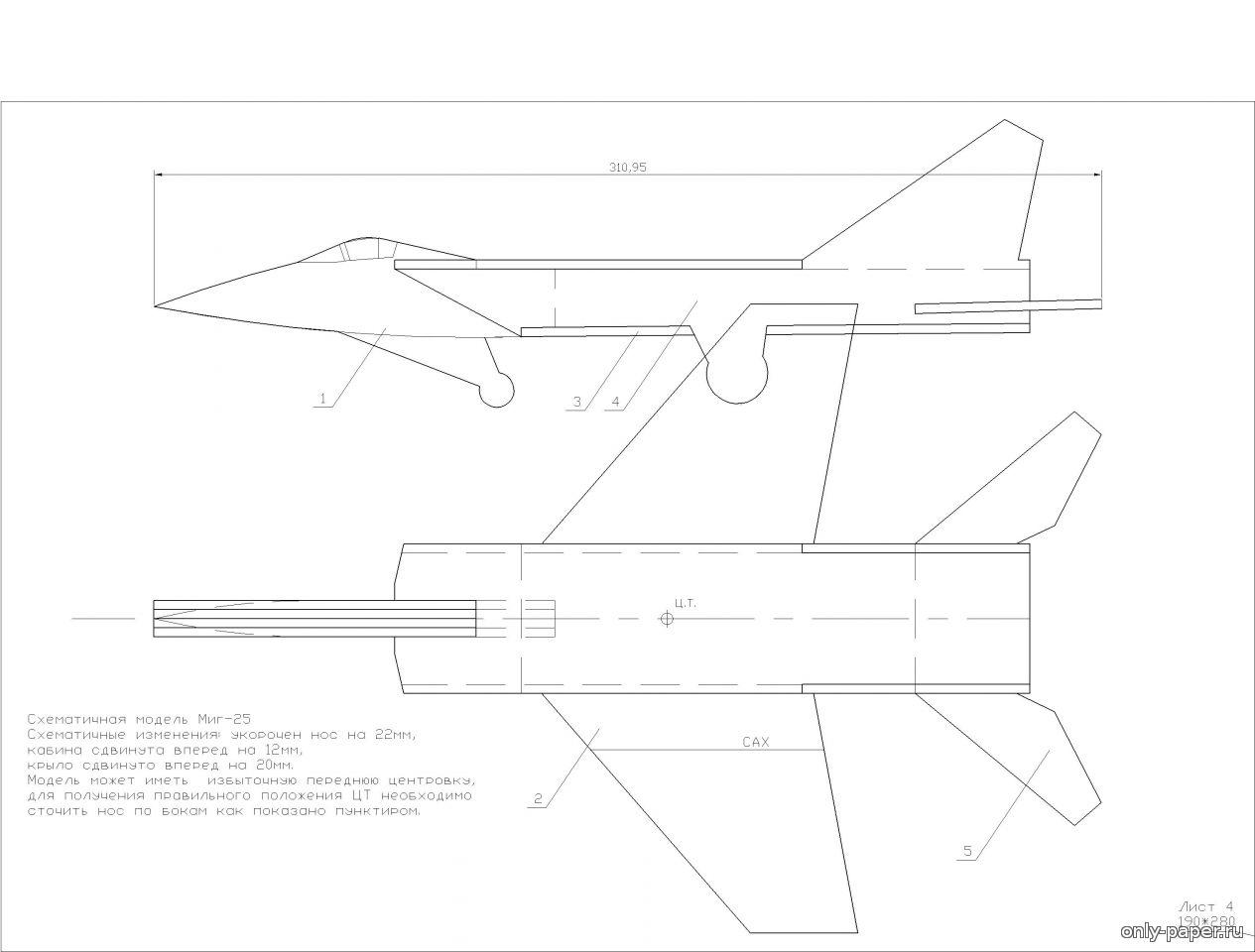 Схема самолета из пенопласта