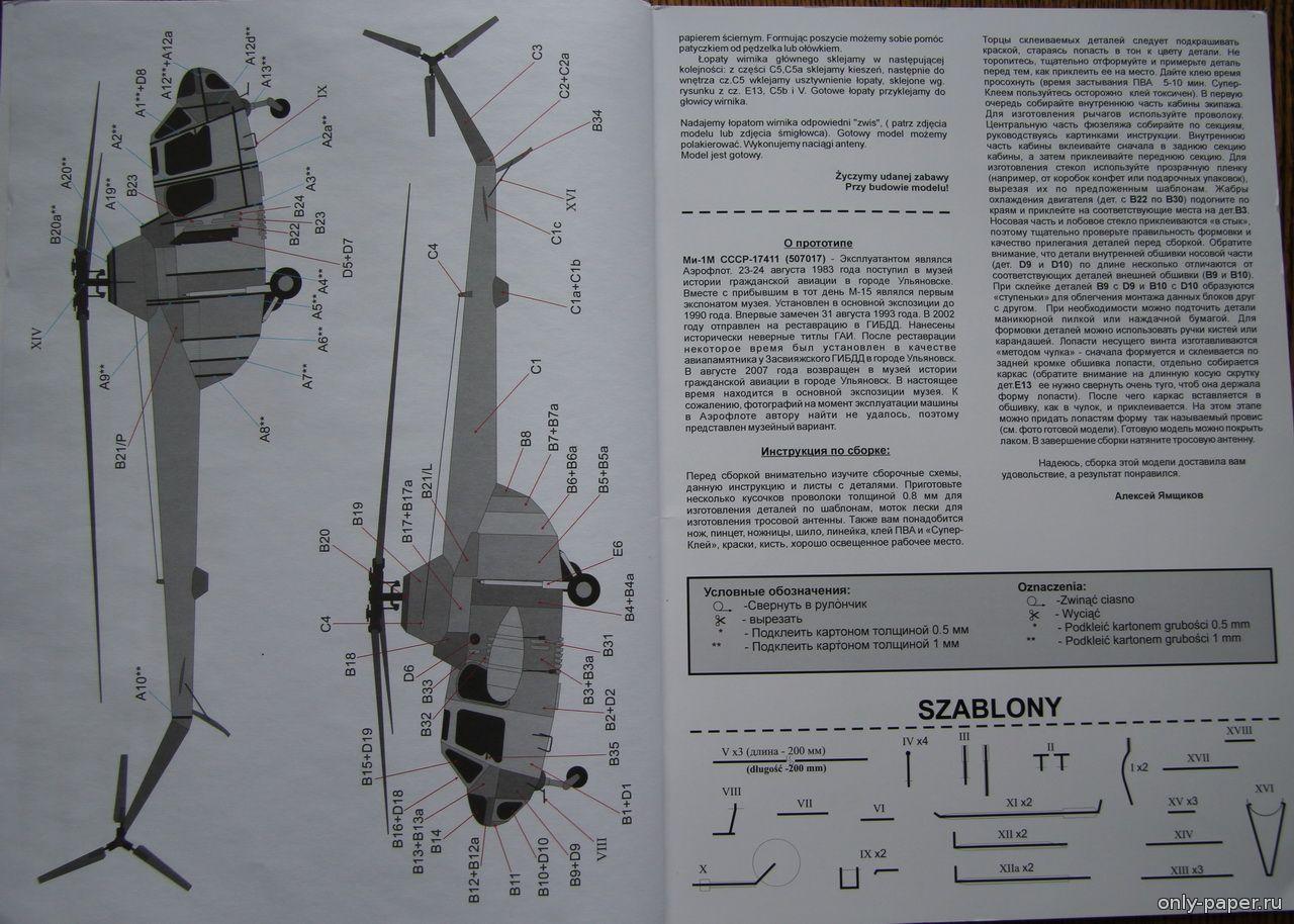 Как сделать из одной бумаги вертолет