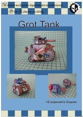 Модель Грот-танка из бумаги/картона