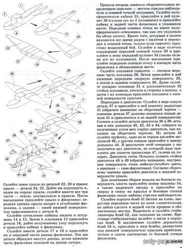 Модель самолета МБР-2 из бумаги/картона