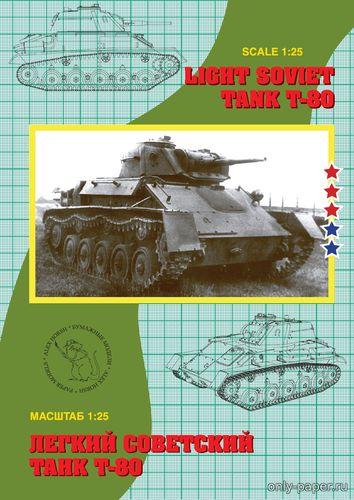 Модель легкого танка Т-80 из бумаги/картона