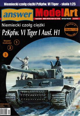 Бумажная модель PzKpfw. VI Tiger I Ausf. H1 (Answer MA 5/2007)