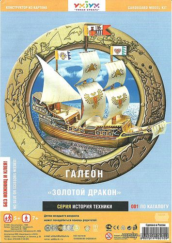 """Модель корабля """"Золотой дракон"""" из бумаги/картона"""