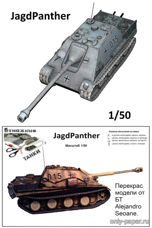 Схема пантеры из бумаги