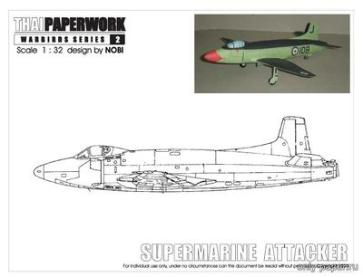 Бумажная модель Supermarine Attacker (ThaiPaperwork)