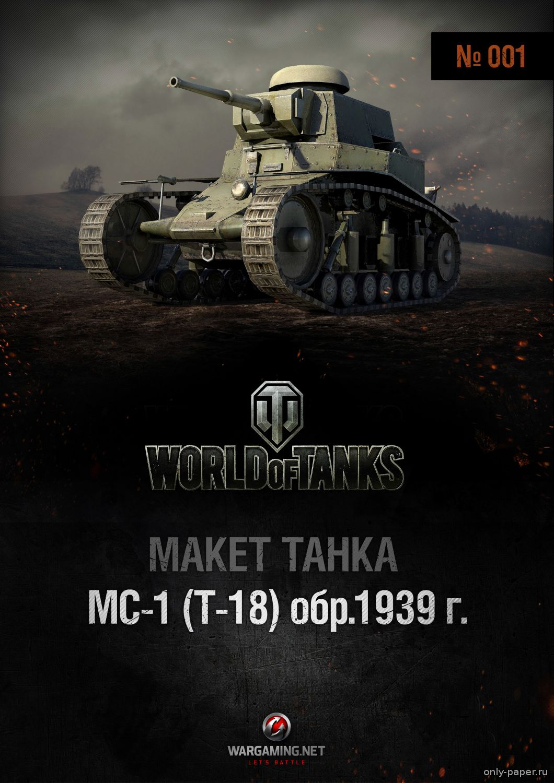 схема танка из картона мс 1