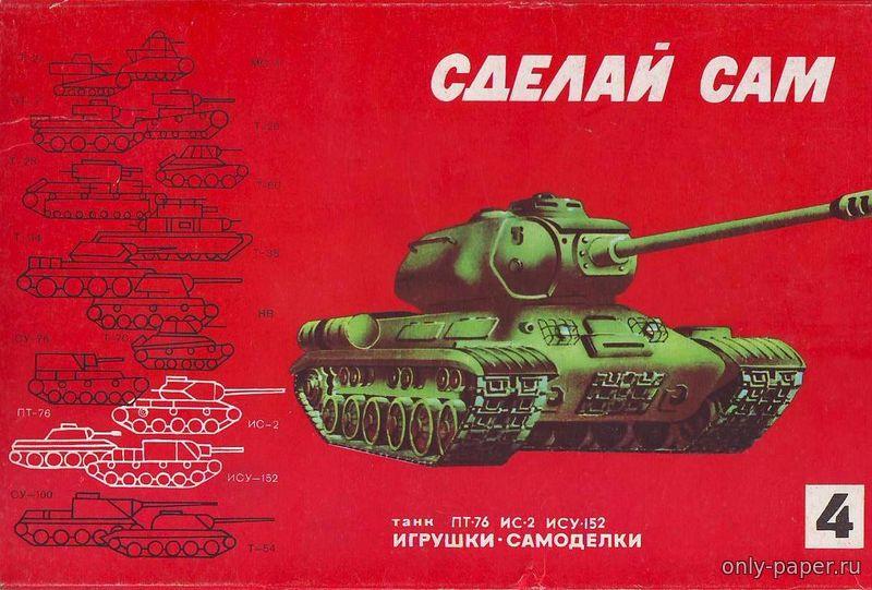 Как сделать танк модель ис