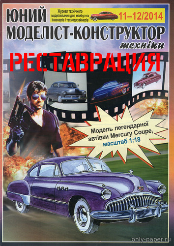 Бумажная модель 1949 Mercury Coupe (Реставрация ЮМК 11-12/2014)