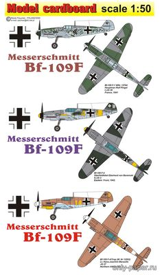 Бумажная модель Messerschmitt Bf-109F (Model cardboard)