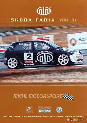 Бумажная модель Skoda Fabia Michl Motorsport 01 [PK Graphica 29]