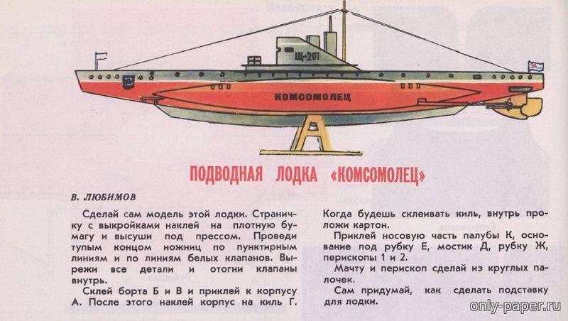лодка комсомолец размеры