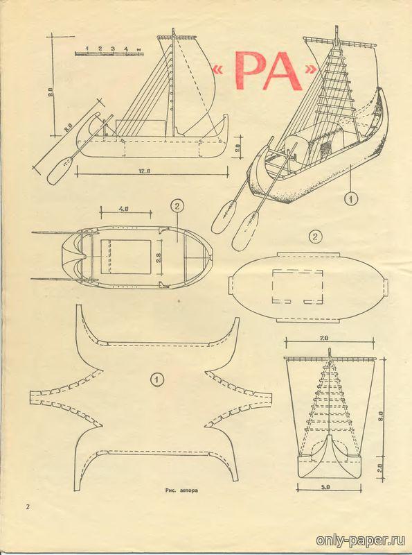 Лодка из картона схема