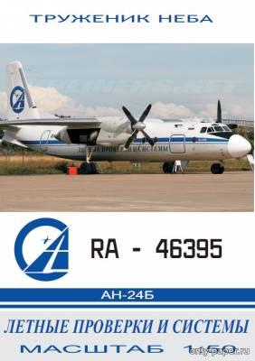 Модельсамолета Ан-24Б из бумаги/картона