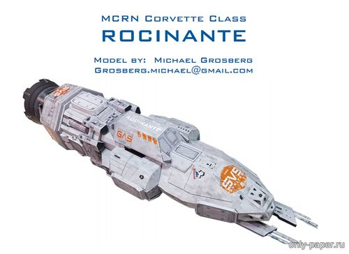 "Бумажная модель The Expanse: MCRN Corvette ""Rocinante"" (Michael Grosberg)"