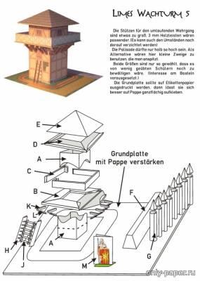 Модель сторожевой башни Буцбах из бумаги/картона