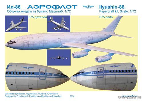 Модель самолета Ил-86 Аэрофлот СССР из бумаги/картона