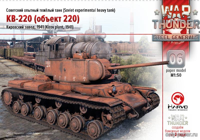 скачать бесплатно танки вартандер