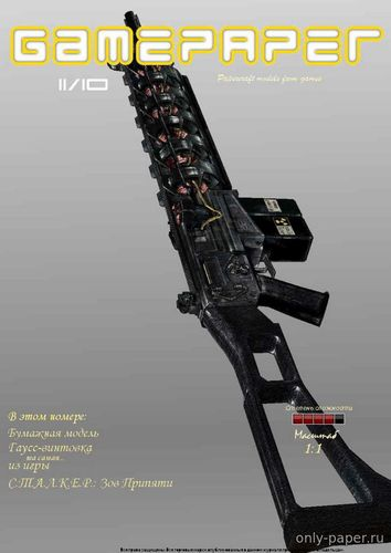 Бумажная модель Gauss Rifle from SCoP (GamePaper 11)