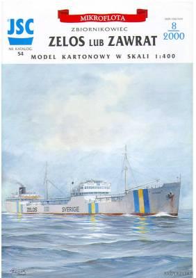 Модель танкера Zelos (Zawrat) из бумаги/картона
