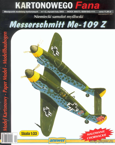 Бумажная модель Messerschmitt Me-109 Z (Answer MKF 1-2/2003)