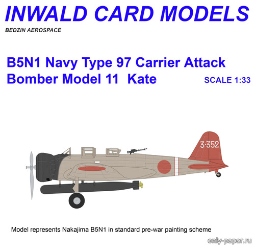 Бумажная модель Nakajima B5N1 Bomber Model 11 3-352 (Inwald Card Models)