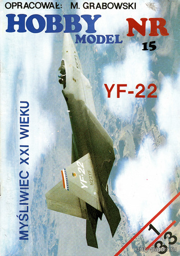 Бумажная модель YF-22A Lightning II (Hobby Model 015)