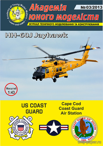Бумажная модель HH-60J Jayhawk Cape Code Coast Guard Air Station (Перекрас АЮМ 3/2013)