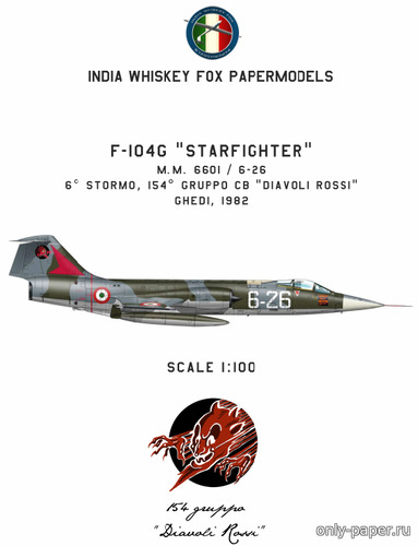 Бумажная модель F-104G Starfighter 6-26 M.M.6601 Italian Air Force 6° STORMO 154° Gruppo DIAVOLI ROSSI (India Whiskey Fox Papermodels)