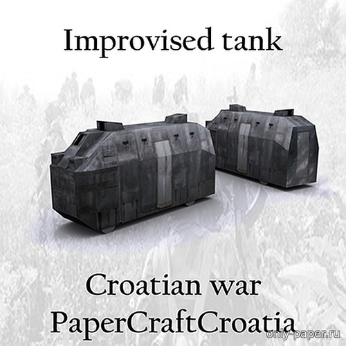 Бумажная модель Croatian war - Domovinski rat - Improvised tank - broj 55 (Papercraft Croatia)