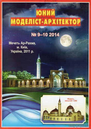 Модель мечети Ар-Рахма из бумаги/картона