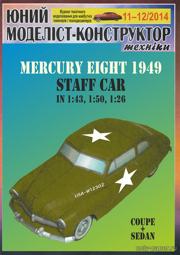Бумажная модель 1949 Mercury Eight - Staff Car - Sedan & Coupe (Перекрас ЮМК 11-12/2014)