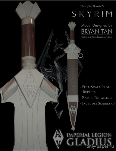 Бумажная модель Imperial sword (The Elder Scrolls V: Skyrim) [RocketmanTan]