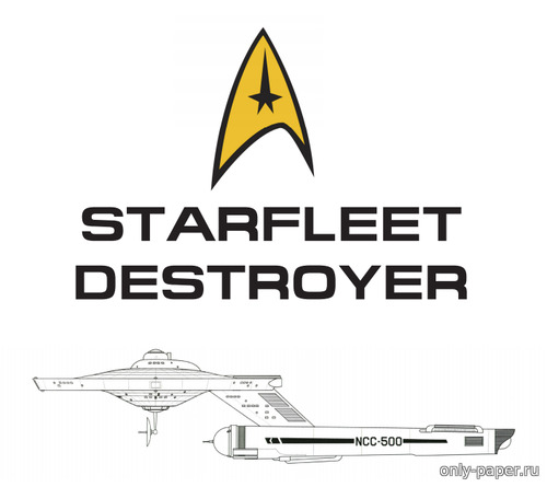Бумажная модель Starfleet destroyer (Star Trek)