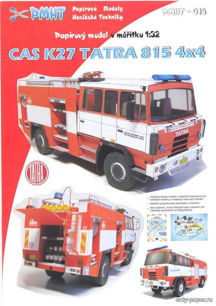 Название - Пожарная машина