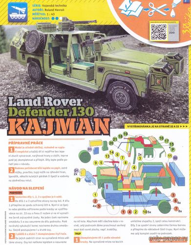 Бумажная модель Land Rover Defender 130 Kajman (ABC 6/2014)