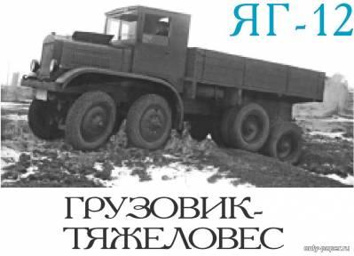 Модель грузовика-тежеловеса ЯГ-12 из бумаги/картона