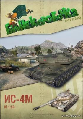 Модель тяжёлого танка ИС-4М из бумги/картона