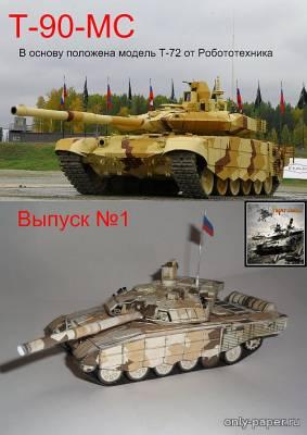 Модель танка Т-90МС из бумаги/картона
