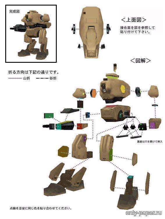 Робот из бумаги своими руками схемы