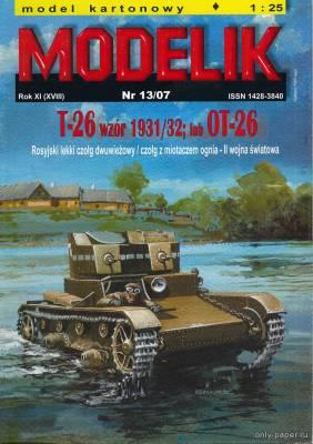 Модель легкого (огнеметного) танка Т-26 (ОТ-26) из бумаги/картона