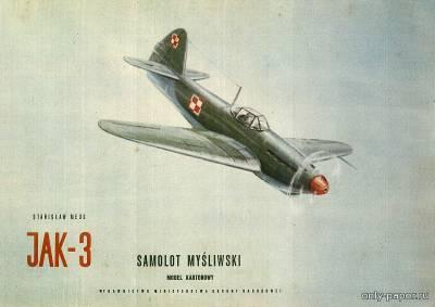 Модель самолета Як-3 из бумаги/картона