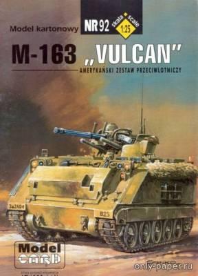 Модель ЗСУ M163 Vulcan из бумаги/картона