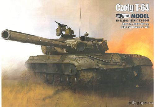 Бумажная модель танка Т-64