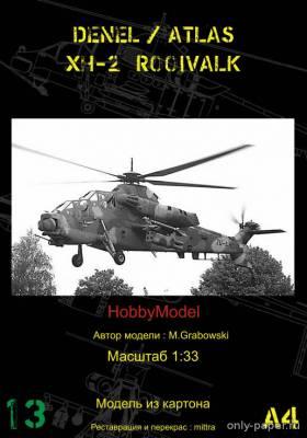 Модель вертолета Denel Aviation AH-2 (CSH-2) Rooivalk из бумаги