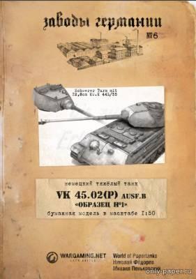 Модель танка VK 45.02 (P) из бумаги/картона