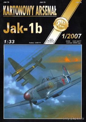 Модель самолета Як-1Б из бумаги/картона
