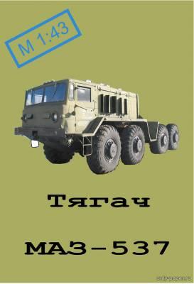 Модель тягача МАЗ-537 из бумаги/картона