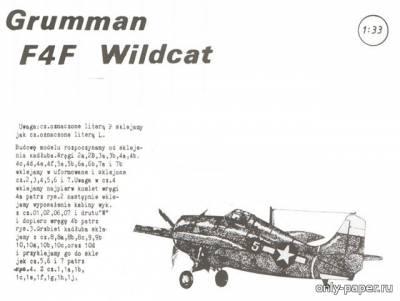 Модель самолета Grumman F4F Wildcat из бумаги/картона