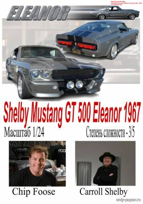 Модель автомобиля Ford Mustang Shelby GT500 Eleanor из бумаги/картона