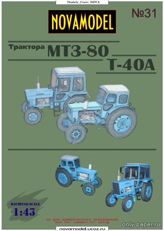 Схема трактора из бумаги фото 186